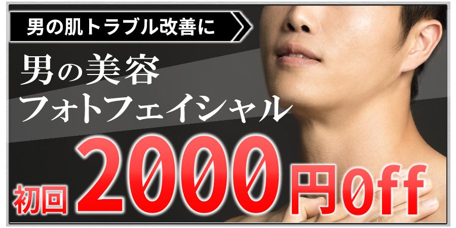 フォト2000円オフ