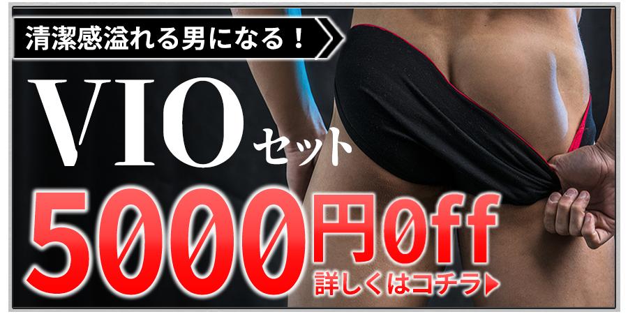 VIO初回5000円offキャンペーン