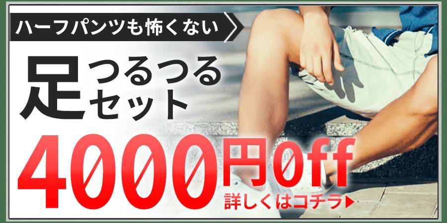 メンズ脱毛フィーゴ初回限定足脱毛4000円オフキャンペーン
