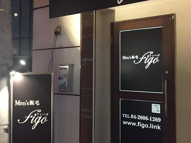 【都度払い】埼玉所沢のヒゲ・男性脱毛ならメンズ脱毛フィーゴ所沢店
