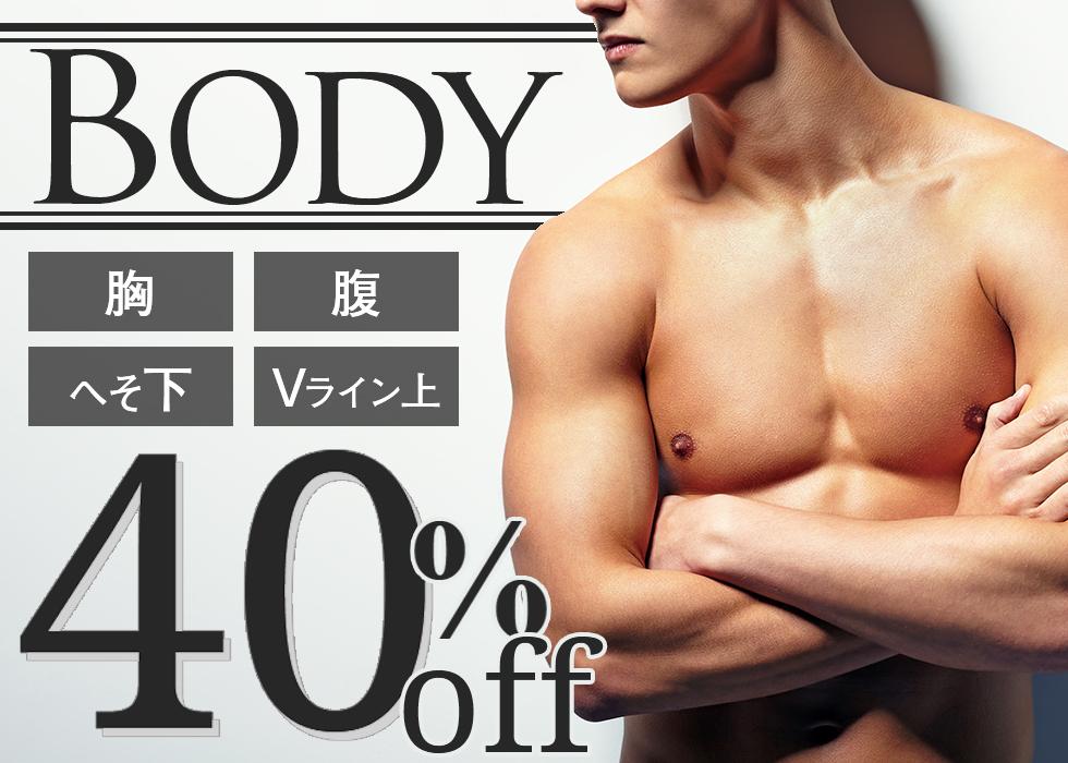 body脱毛40%オフキャンペーン