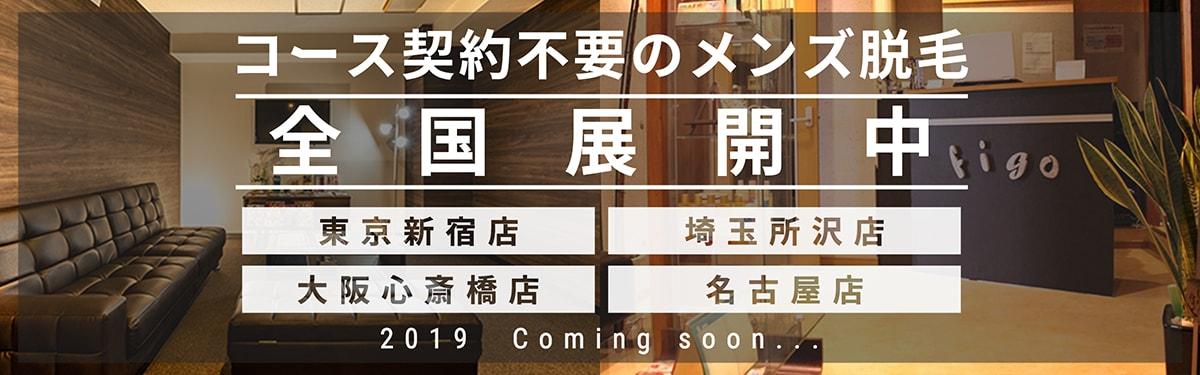 メンズ脱毛figo(フィーゴ)は新宿・埼玉所沢・大阪心斎橋・名古屋に展開中