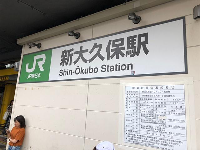 メンズ脱毛フィーゴ新宿店の行き方 新大久保駅からの行き方1