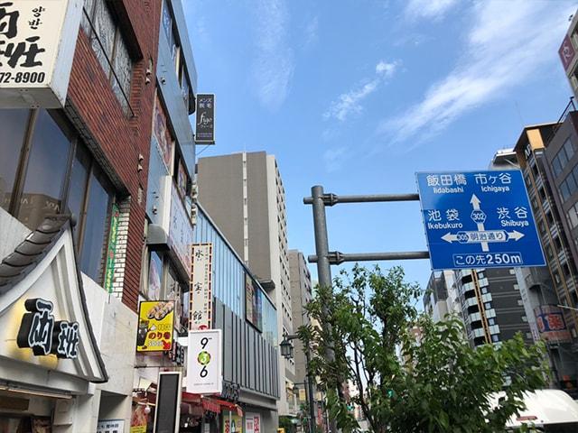 メンズ脱毛フィーゴ新宿店の行き方 新大久保駅からの行き方6