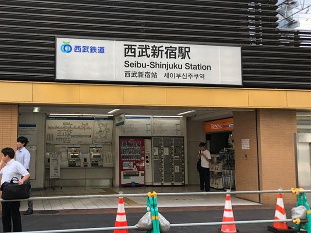 メンズ脱毛フィーゴ新宿店の行き方 西武新宿駅からの行き方1