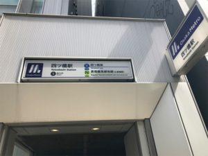 メンズ脱毛figo(フィーゴ)大阪心斎橋店への道順1