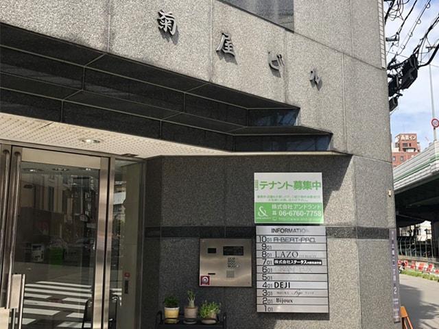 メンズ脱毛フィーゴ大阪心斎橋店 四ツ橋駅からの道順4