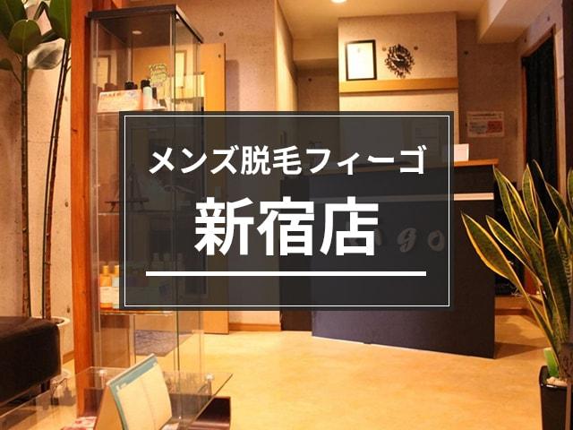 【都度払い】東京・新宿のヒゲ・男性脱毛ならメンズ脱毛フィーゴ新宿店