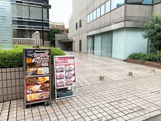 メンズ脱毛フィーゴ渋谷店への道順7