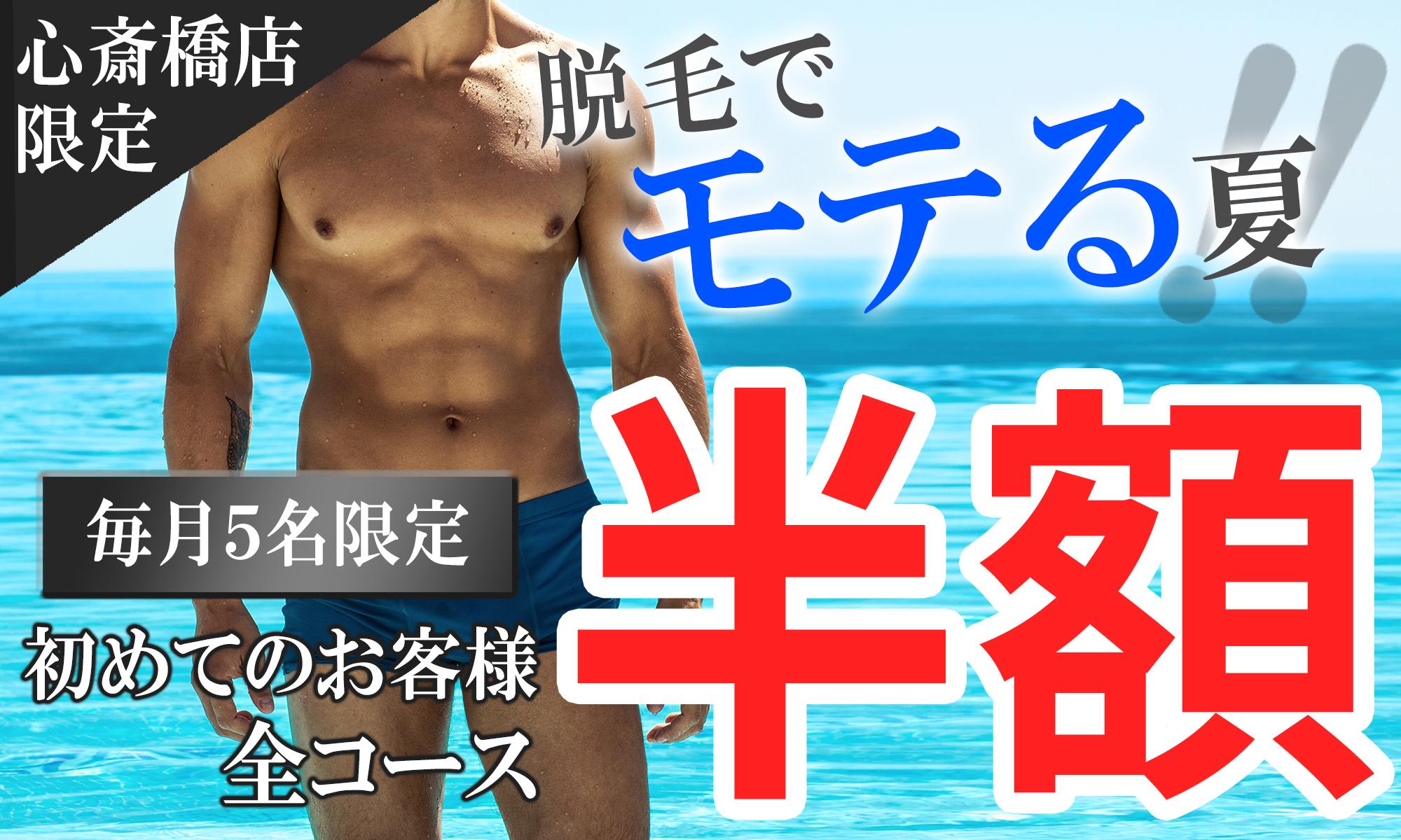 メンズ脱毛フィーゴ大阪心斎橋店初回全コース半額キャンペーン