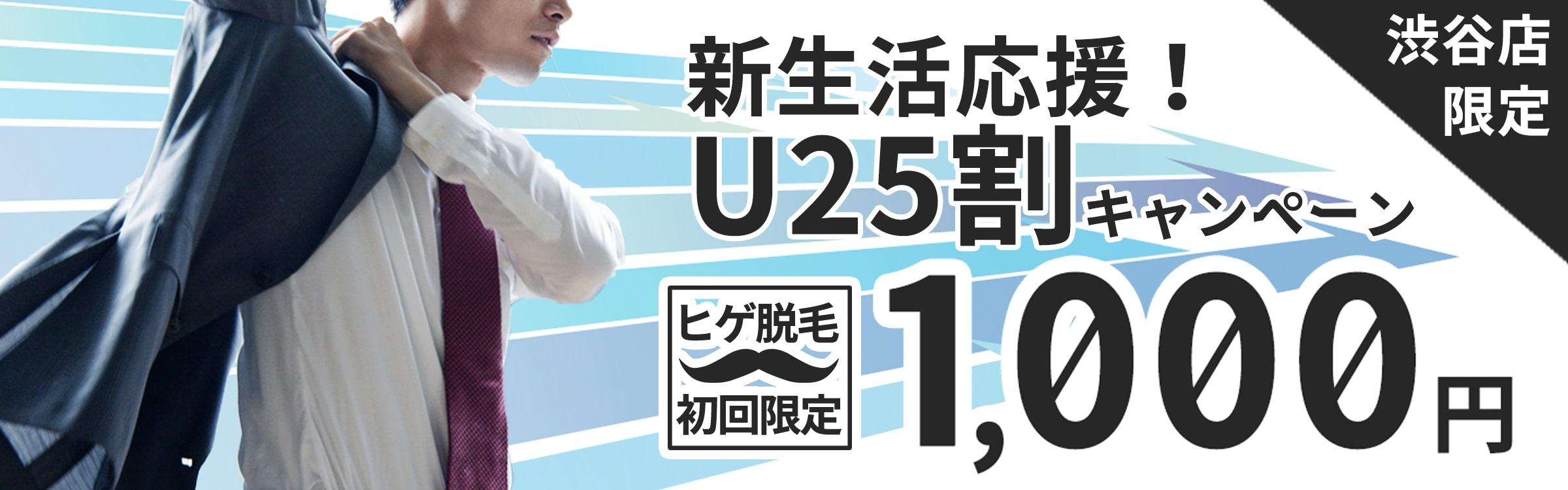 メンズ脱毛フィーゴ渋谷店限定U25割キャンペーン