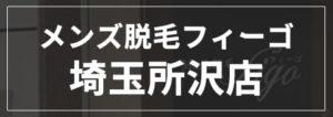 完全都度払い制メンズ脱毛フィーゴ埼玉所沢店