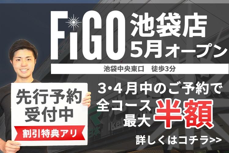【都度払い】東京・池袋のヒゲ・男性脱毛ならメンズ脱毛フィーゴ池袋店5月OPEN