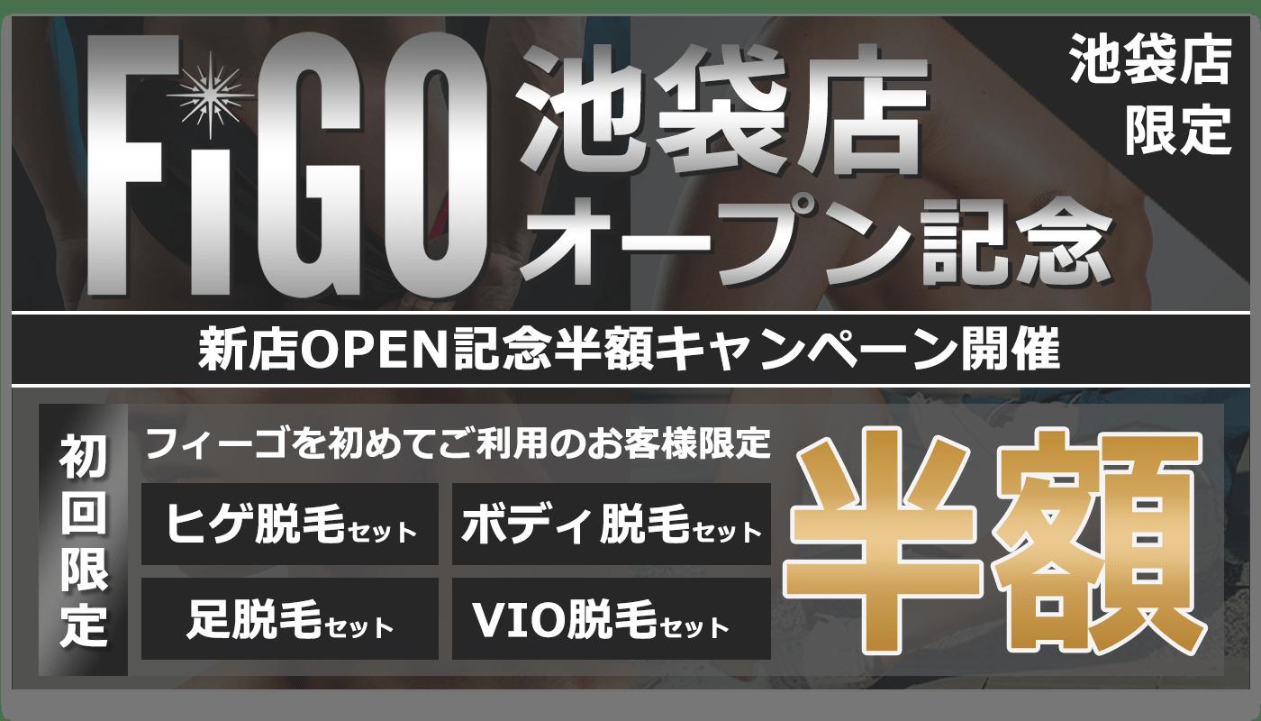 【メンズ脱毛フィーゴ】池袋店OPEN記念初回半額キャンペーン