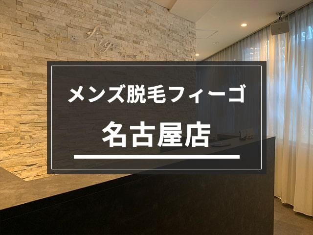 【都度払い】名古屋のヒゲ・男性脱毛ならメンズ脱毛フィーゴ名古屋店