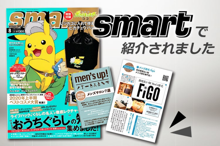 メンズ脱毛フィーゴが雑誌smartに掲載されました