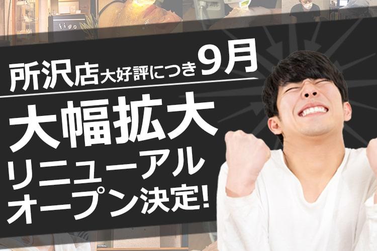 フィーゴ埼玉所沢店 9月拡大移転リニューアルオープンのお知らせ