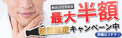 完全都度払い制メンズ脱毛フィーゴ新店OPEN記念最大半額キャンペーン開催中