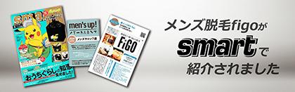 完全都度払い制メンズ脱毛フィーゴは雑誌smartに掲載されました