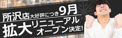 完全都度払い制メンズ脱毛フィーゴ埼玉所沢店拡大リニューアルOPEN決定