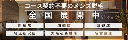 完全都度払い制メンズ脱毛フィーゴは全国6店舗(新宿・渋谷・池袋・埼玉所沢・大阪心斎橋・名古屋)出店中