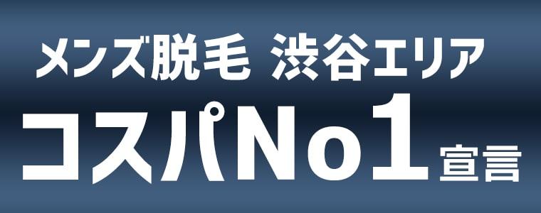 渋谷のメンズ脱毛でフィーゴが選ばれる理由 コスパNo1