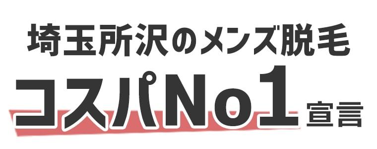 メンズ脱毛フィーゴは埼玉所沢のメンズ脱毛でコスパNo1