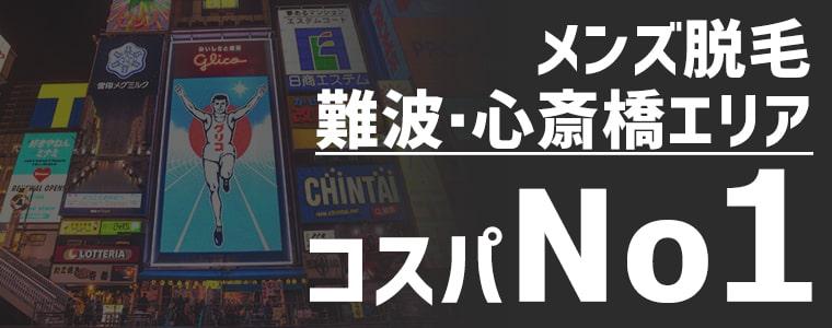 メンズ脱毛フィーゴ大阪心斎橋店は難波・心斎橋でコストパフォーマンスNo1