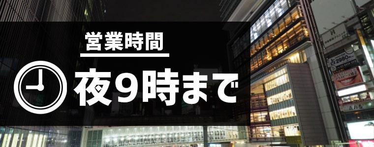 メンズ脱毛フィーゴ渋谷店の特徴 無休・夜9時まで営業