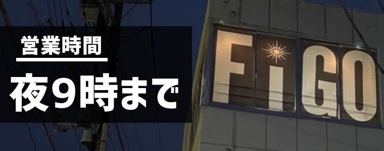 メンズ脱毛フィーゴ所沢店 4つの特徴 無休・夜9時まで営業