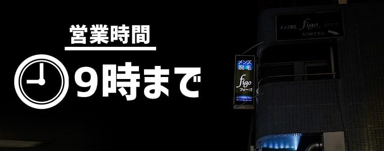 フィーゴ新宿店の特徴 無休・夜9時まで営業
