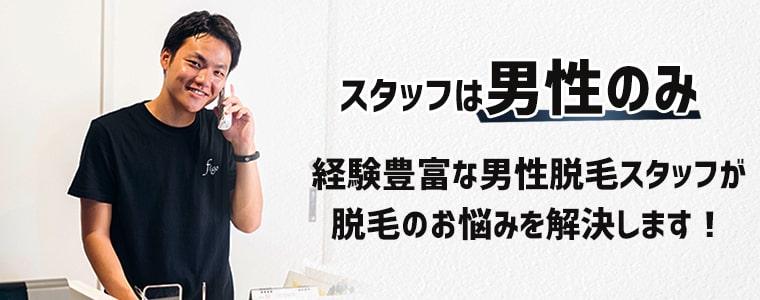 メンズ脱毛フィーゴ大阪心斎橋店は男性スタッフのみ