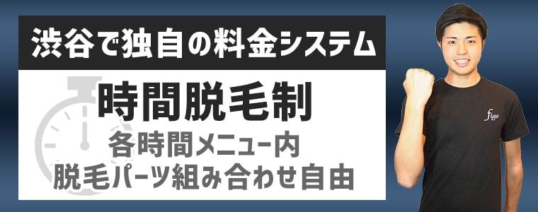 渋谷のメンズ脱毛でフィーゴが選ばれる理由 時間脱毛制