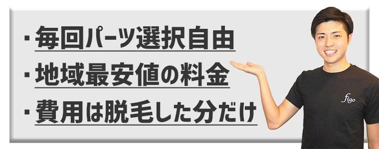 埼玉所沢のメンズ脱毛フィーゴは毎回パーツ選択自由で費用は脱毛した分だけ