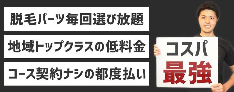 メンズ脱毛フィーゴ大阪心斎橋店は脱毛パーツを毎回自由に選べてエリアトップクラスの低料金