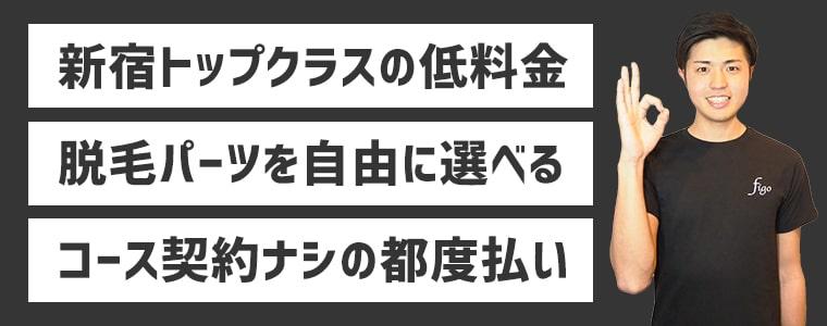 新宿のメンズ脱毛でフィーゴが選ばれる理由 低料金・都度払いで脱毛パーツを毎回選べる