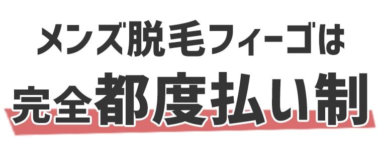 渋谷のメンズ脱毛でフィーゴが選ばれる理由 都度払い