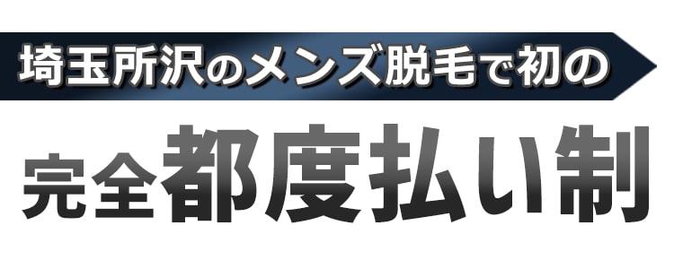 メンズ脱毛フィーゴ所沢店は埼玉所沢で初めての完全都度払い制メンズ脱毛