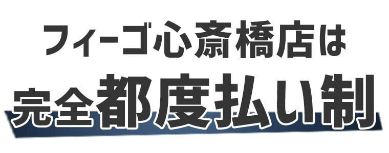 メンズ脱毛フィーゴ大阪心斎橋店は完全都度払い制で通いやすい