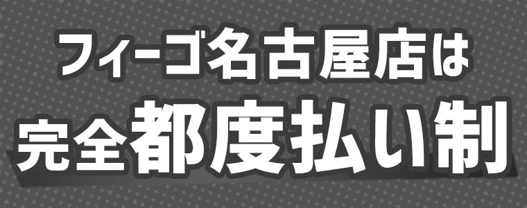 完全都度払い制メンズ脱毛フィーゴ名古屋店は名古屋エリア初の完全都度払い制メンズ脱毛サロン