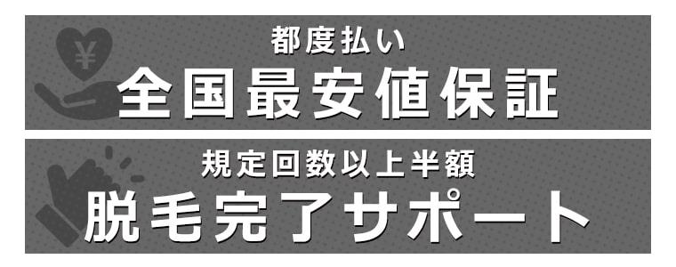 渋谷のメンズ脱毛でフィーゴが選ばれる理由 全国最安値保証と脱毛完了サポート保証
