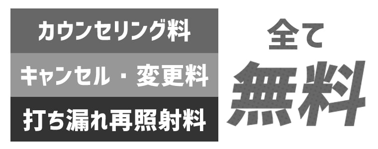 渋谷のメンズ脱毛でフィーゴが選ばれる理由 打ち漏れ再照射無料