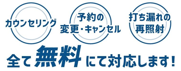 メンズ脱毛フィーゴ大阪心斎橋店はカウンセリング・予約のキャンセル変更・打ち漏れ再照射無料