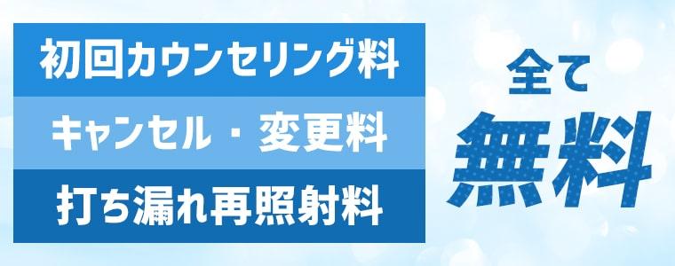 フィーゴが選ばれる理由6 安心の無料保証