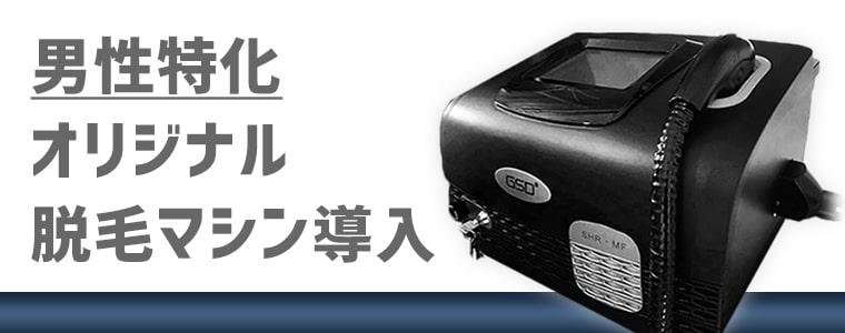 渋谷のメンズ脱毛でフィーゴが選ばれる理由 オリジナル脱毛マシン