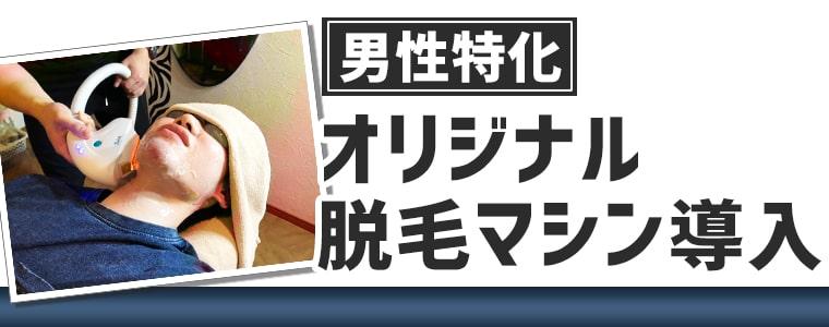 メンズ脱毛フィーゴ大阪心斎橋店は男性特化のオリジナル脱毛マシンを導入