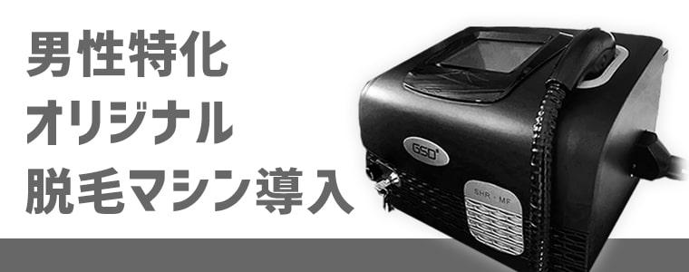 新宿のメンズ脱毛でフィーゴが選ばれる理由 オリジナル脱毛マシン導入