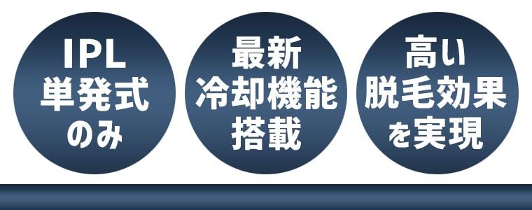 渋谷のメンズ脱毛でフィーゴが選ばれる理由 IPL単発式と冷却機能による高い脱毛効果