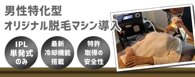 メンズ脱毛フィーゴ池袋店のオリジナル脱毛マシンはIPL脱毛で男性に効果が高く特許取得の冷却機能で安全性も高い