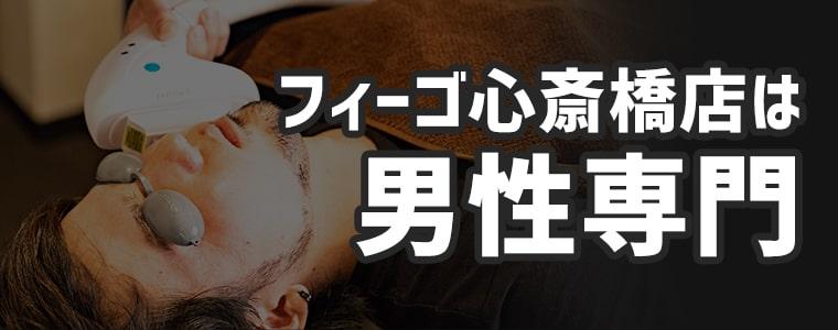 メンズ脱毛フィーゴ大阪心斎橋店は男性専門の脱毛サロン